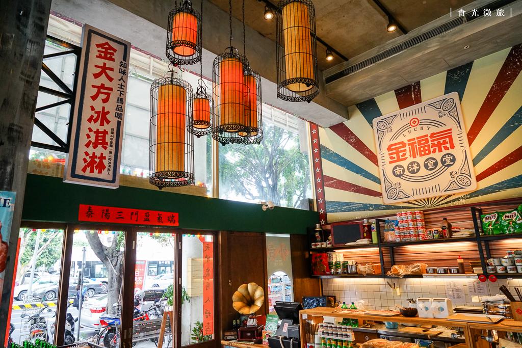 金福氣南洋食堂